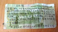 """女子1元纸币上写""""求救信"""" 市民捡到报警解救"""
