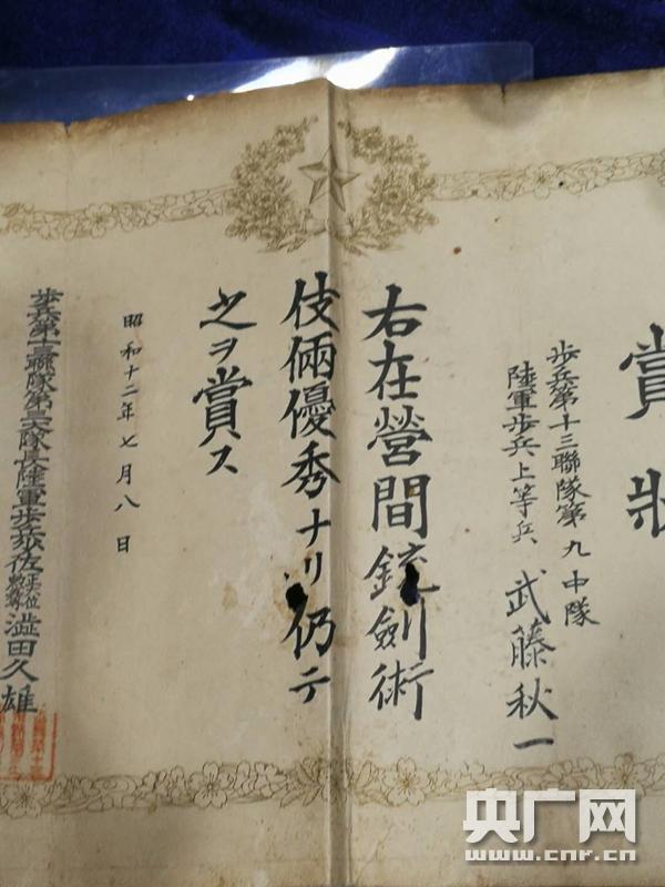 日本老人向南京抗战博物馆捐赠亡父侵华书信照片