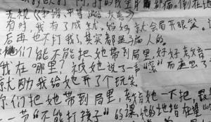 小学生受家暴写信求警察:将妈妈带走 好好教育一下