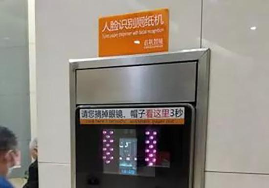 哈尔滨车站设人脸识别厕纸机:1人10分钟限取一次
