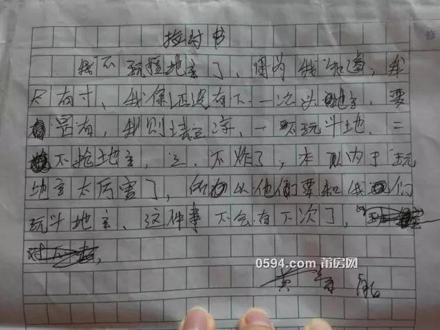 小学生写小学体检讨书教书28年的老师都被折2016年童话太原市图片