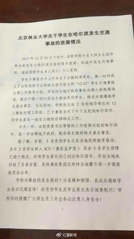北京林业大学9名女生哈尔滨发生车祸 造成4死5伤