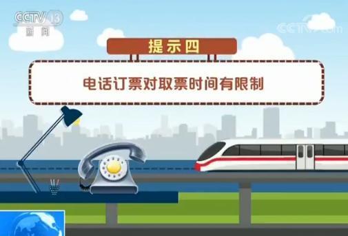 2018年春运首日火车票今开售 购票时这五点要注意