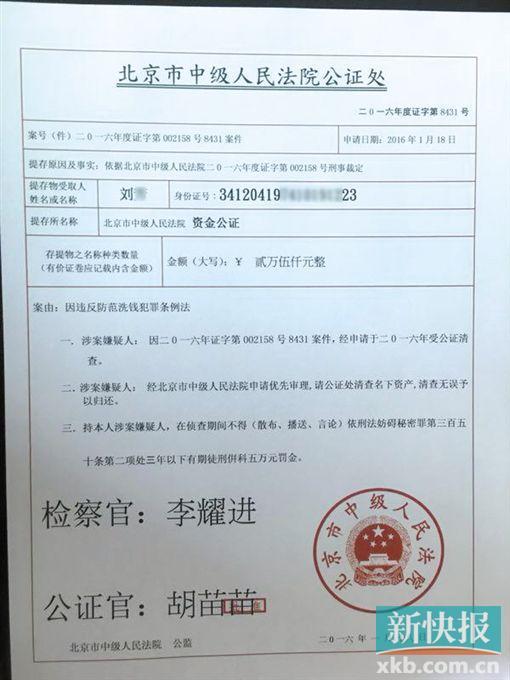 """幸运飞艇:""""检察院""""1个电话_退休教授借钱又卖房被骗1058万元"""
