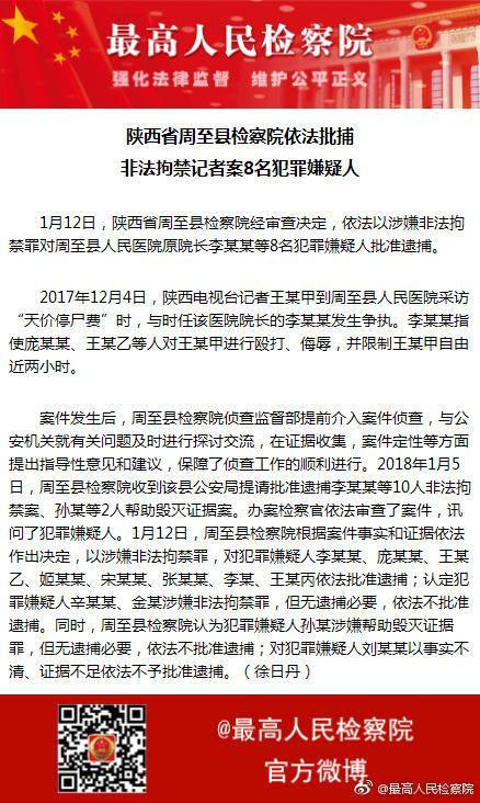 澳门电子游戏网址大全:记者采访医院遭殴打关太平间_8名犯罪嫌疑人被批捕