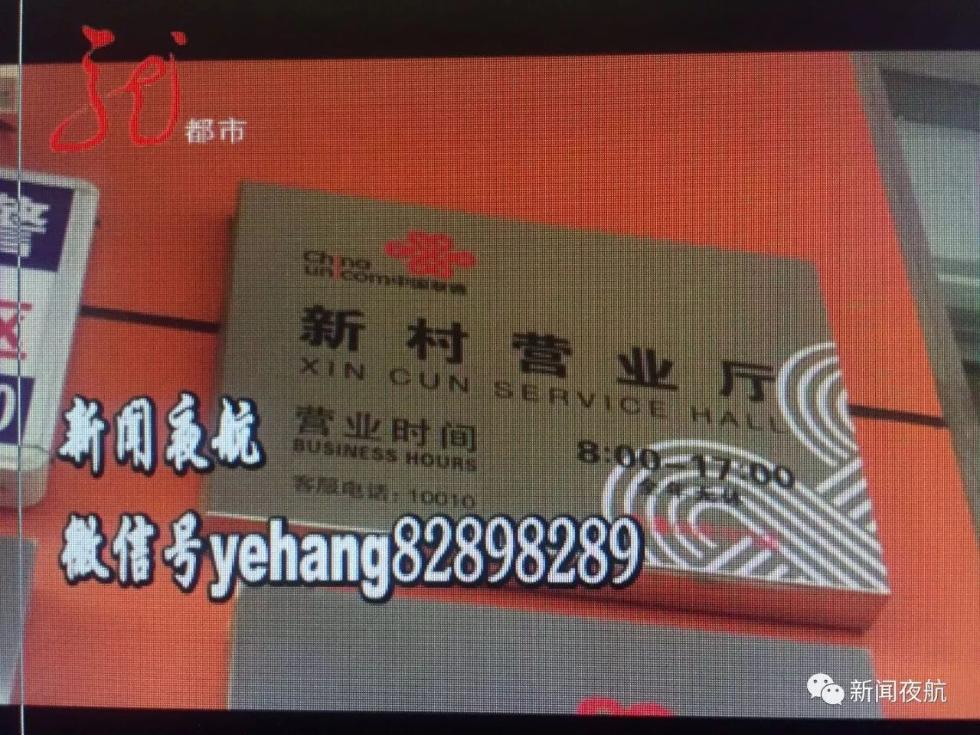 """男子""""4444""""吉祥号竟莫名被过户 营业员承认违规操作"""