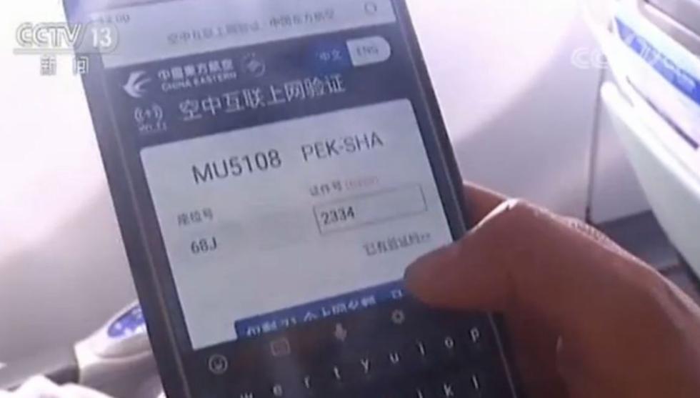 13家航空公司陆续解禁空中用手机,这些设备都可以在飞机上用