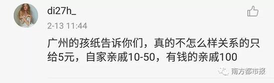 全国压岁钱地图出炉你能得多少?广东真是一股清流