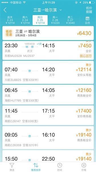 """北京赛车哪里投注:海南离岛现""""天价机票""""最高近2万_专家:涉嫌垄断"""
