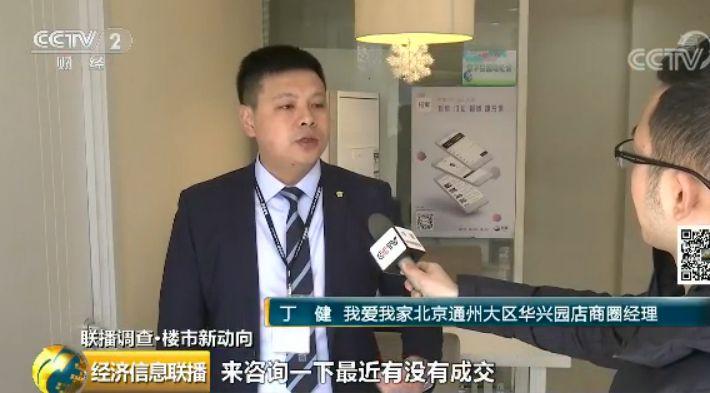 央视重磅调查:北京通州二手房均价跌8000元 买卖双方大逆转!