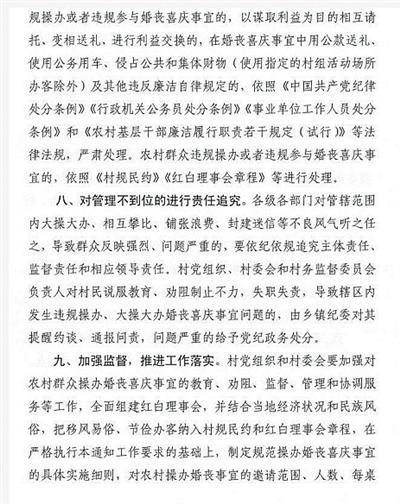 云南农村婚丧宴请有规定 每桌荤菜不超6个