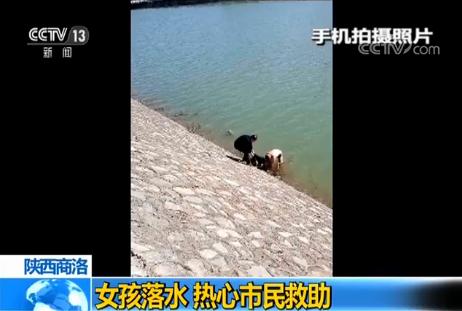 陕西商洛:女孩落水 热心市民救助后默默离开