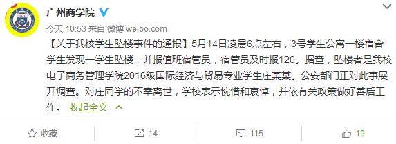 广州商学院一学生坠楼 校方:公安部门正调查
