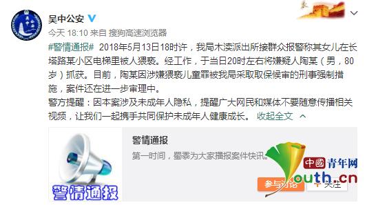 姑苏一80岁男人电梯内涉嫌猥亵女童被刑拘 警方:已取保候审