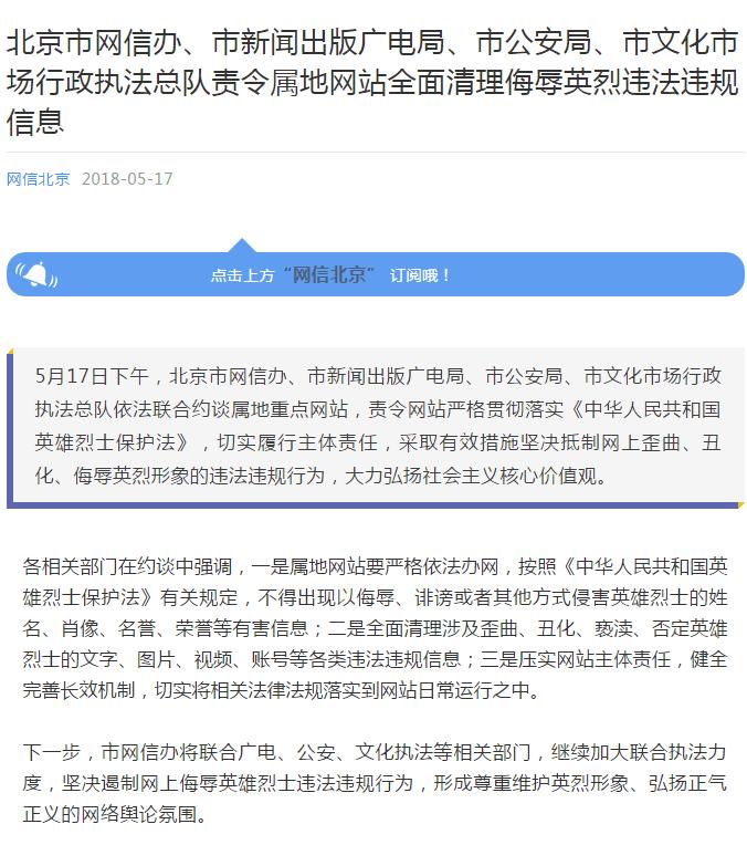 北京市网信办:全面清理歪曲,丑化,亵渎,否定英雄烈士的各类违法违规图片