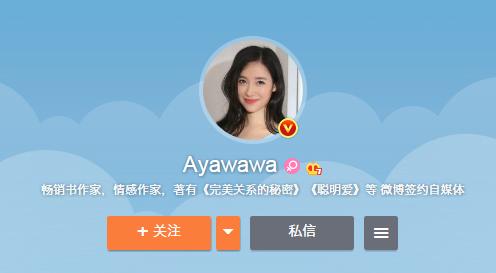 Ayawawa慰安妇不当言论说了啥?杨冰阳是谁个人资料介绍