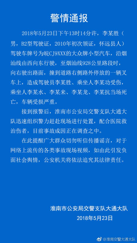 安徽淮南发生一起车祸 致4死2伤
