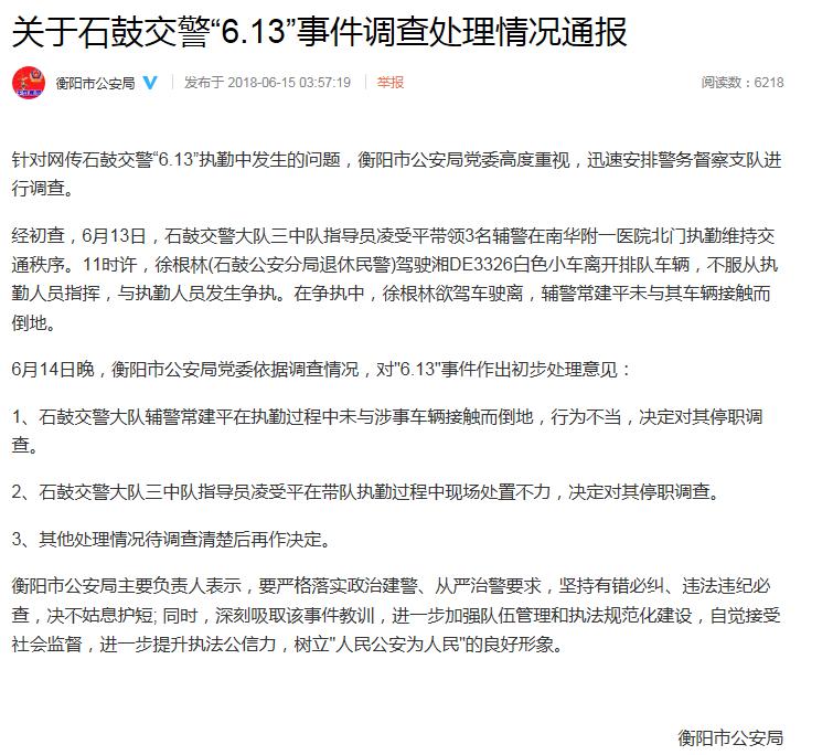 湖南衡阳警方:辅警并未与当事人车辆接触而倒地 已停职调查