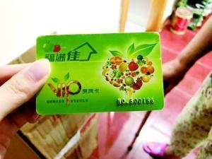 果蔬卡只能转让不能退? 购卡协议应包括退卡方式