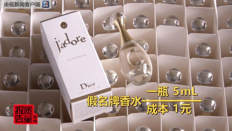 网售大牌化妆品背后的猫腻 300多元一瓶的香水成本仅1元