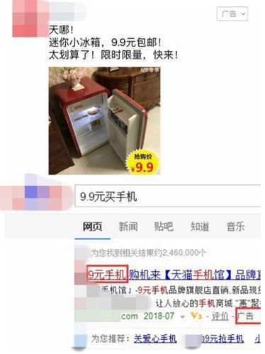 号称几块钱就能买冰箱、手机等 真营销还是假广告?