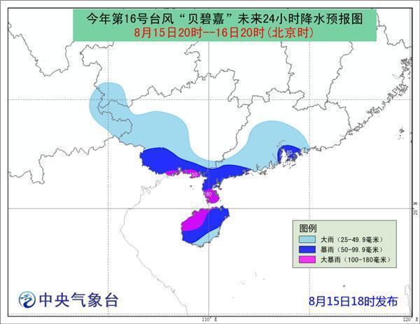 """台风""""贝碧嘉""""已登陆广东雷州 华南局地有大暴雨"""