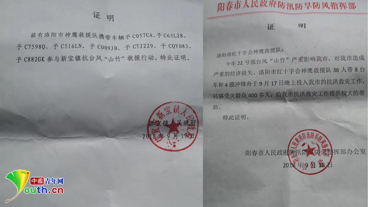 河南救援队广东救灾返程滞留收费站 救援负责人:想给收费站道歉