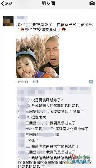网曝南昌大学化粪池爆炸 校方辟谣:信息不实或运粪车发生泄漏