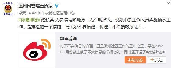 """""""达州新增塌陷地方""""系谣言 网警:勿信谣传谣"""