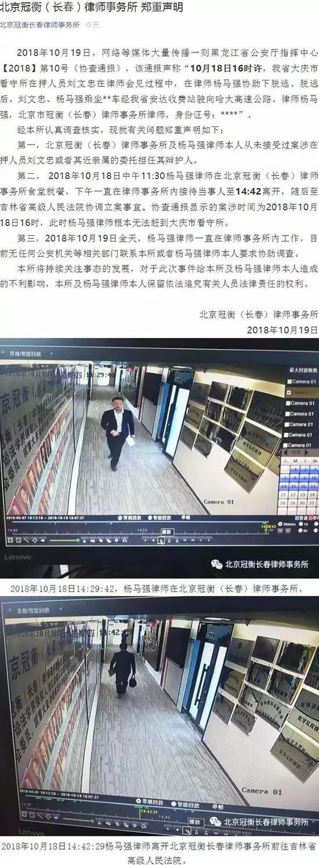 黑龙江在押犯逃脱