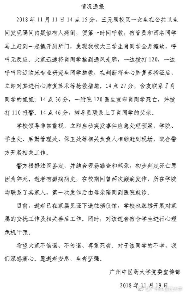 """广州中医药大学通报""""大三女生死亡事件"""":初步判定为猝死"""