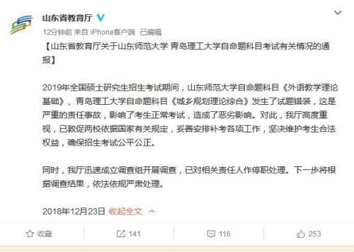 山东省教育厅官方微博截图