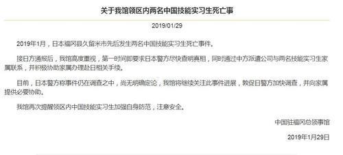 驻福冈总领馆敦促日方加快调查中国实习生死
