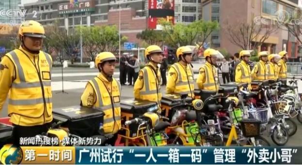 广州试点外卖骑手统一编码 改善送餐车辆交