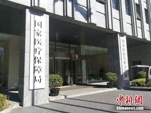 局_国家医保局(资料图).中新网记者 张尼 摄