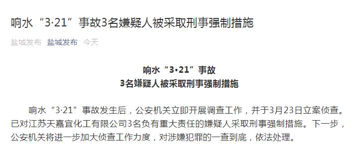 """江苏响水""""3・21""""事故3名嫌犯被采取刑事强制"""