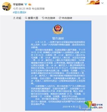 河南郑州一男子穿日本军服迎亲警方:3人被拘3人被训诫