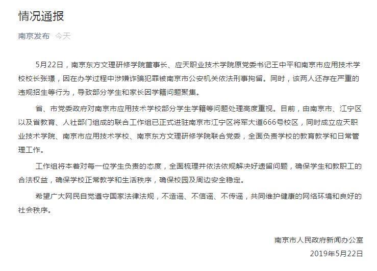 南京应用技术学校校长张�Z涉嫌诈骗犯罪被刑拘!