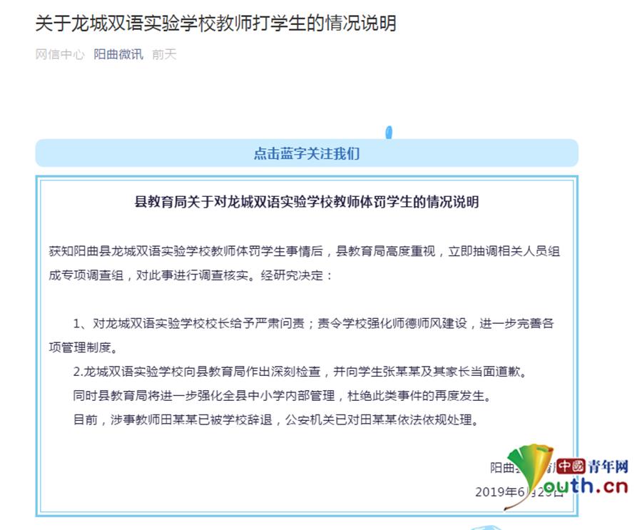 山西太原一学校教师拖拽学生致伤 官方:涉事教师被行拘