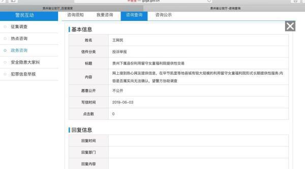 贵州警方调查福利院儿童疑遭性侵,有团体自称20天前曾报警 农业部官员谈特供