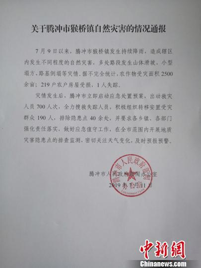云南腾冲猴桥镇发生山体滑坡等灾害 致1人失踪 宁波精达
