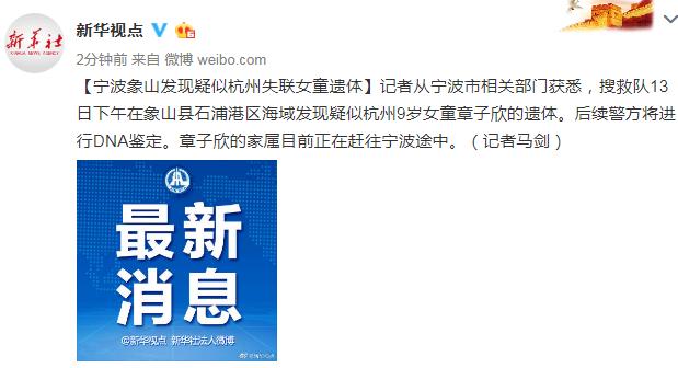 象山发现疑似杭州失联女童遗体 将进行DNA鉴定 平安孙建平