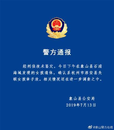 警方通报:确定象山发现的女孩遗体系失联女孩章子欣 600022济南钢铁