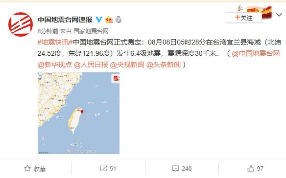 中国地震台网测定:中国台湾宜兰海域发生6.4级地震