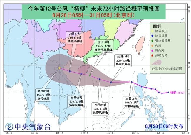 """台风""""杨柳""""或于29日在海南琼海到美猴王特码论坛一带沿海登陆"""