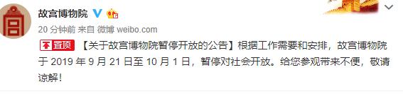 故宫博物院近期暂停开放 国庆故宫怎么玩才过瘾