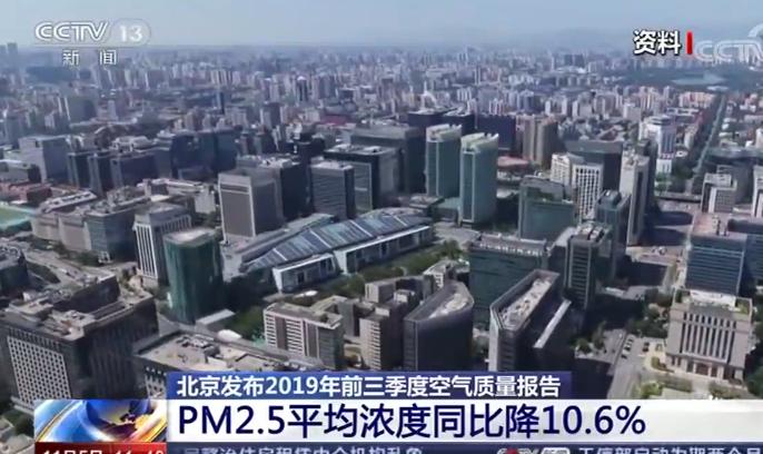 北京發布2019年前三季度空氣質量報告 PM2.5平均濃度同比降10.6%