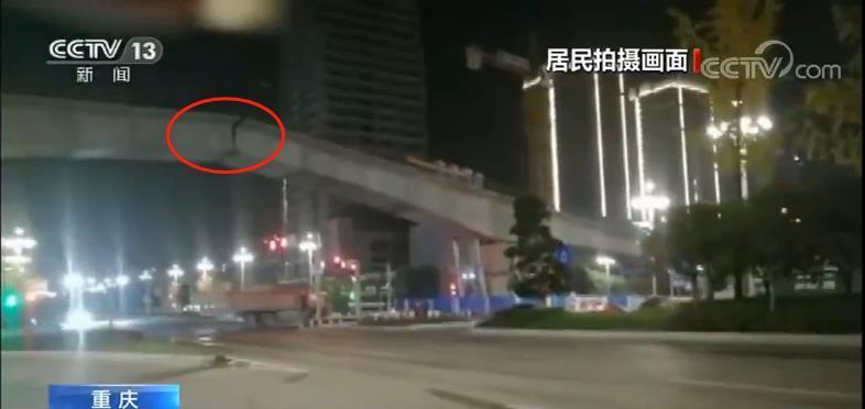 重庆轨道交通5号线在建桥体发生