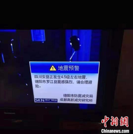 四川绵阳安州区发生4.6级地震 绵