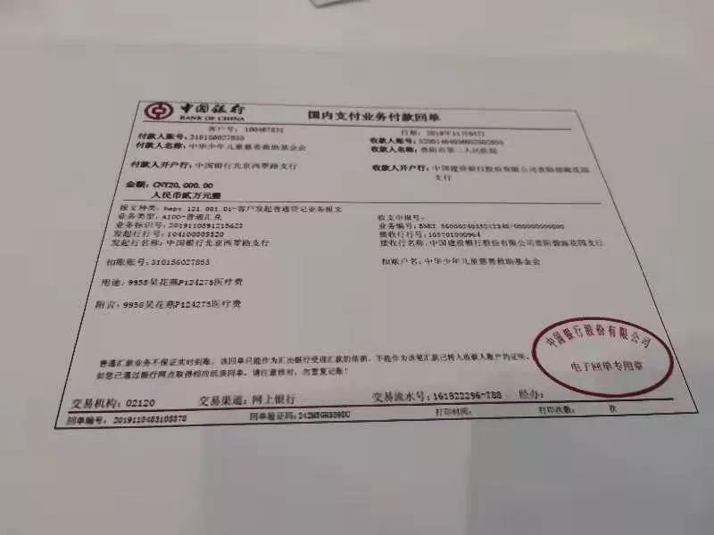 """中华儿慈会为""""吴花燕事件""""致歉_回应募捐质疑"""